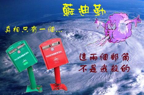 颱風蘇迪勒和台北市兩座郵筒的恩怨情仇